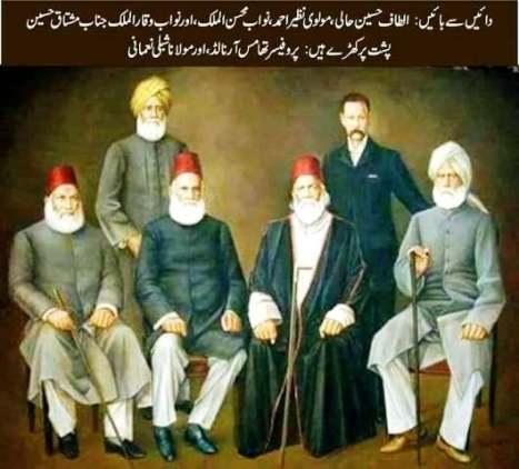 Altaf Hussain Haali, Molvi Nazeer Ahemad, Nawab Mohsin Ul Mulk, Nawab Waqar Ul Mulk, Mushtaq Hussain, Professor Thomas Arnold, Molana Shibli Nomani