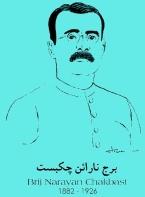 Brij Narrayan Chakbast