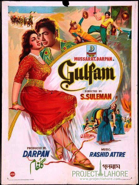 Pakistani Movie Gulfam Poster