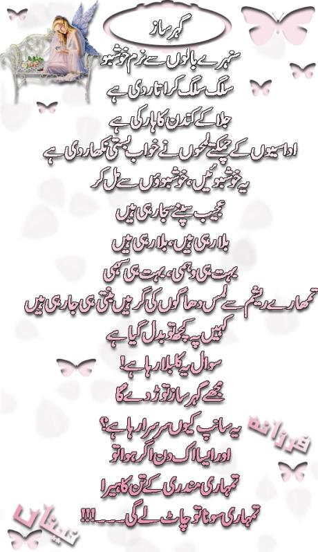 Goharsaaz-pink copy