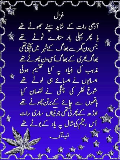 aadhi-raat-ke-blue-stars.jpg