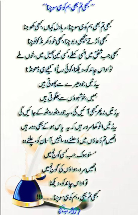 kabhi-tum-bhi-humko-hi-sochna.jpg