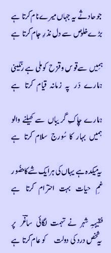 Sagher siddiqui-Jo haadsay ye jahan