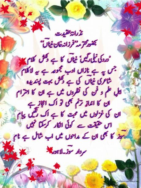 Sardar Soz poem