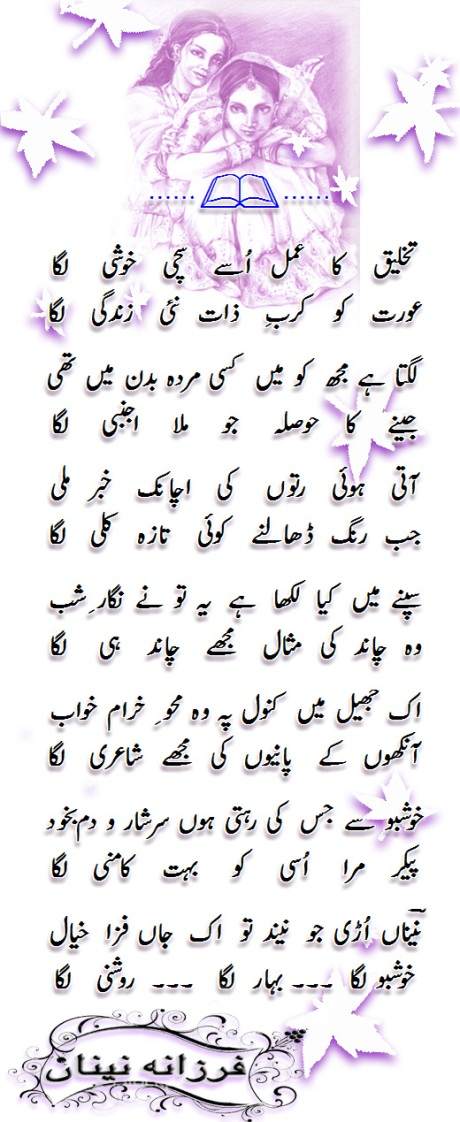 Takhleeq ka amal-purple copy
