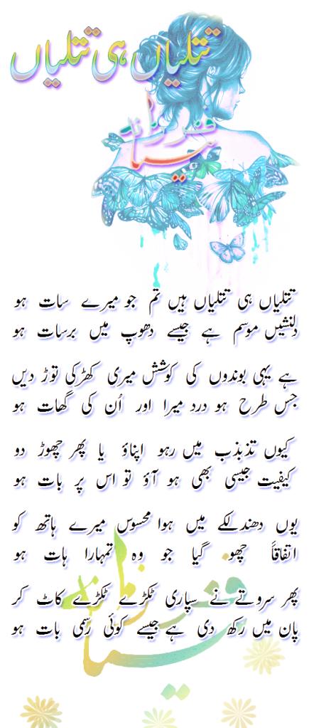 Titliyaan hi titliyaan hain - Farzana naina
