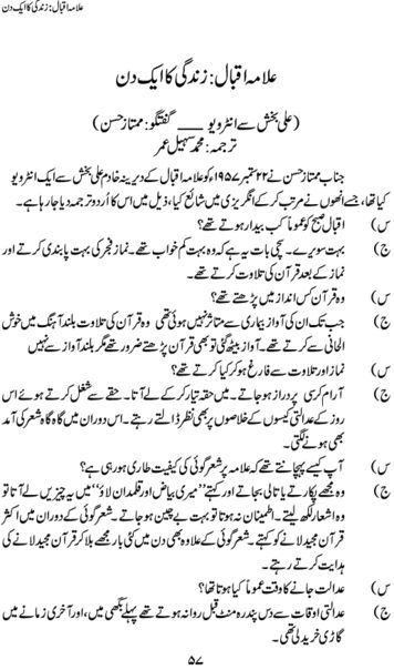 allama iqbal essay for class 8th in english