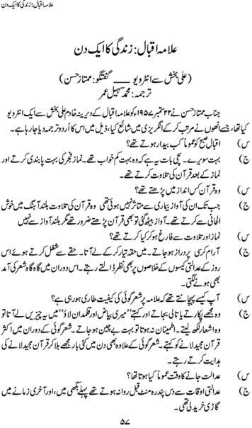 Allama Iqbal Open University Old Papers