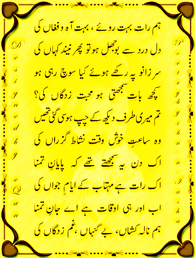 Ibn-e-insha2