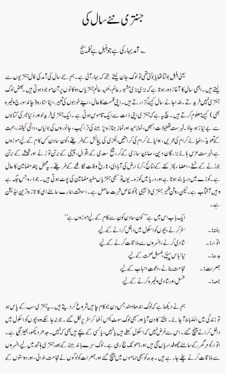 Ibne Insha-Jantri Naey Saal Ki 1 copy
