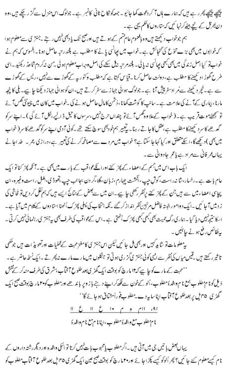 Ibne Insha-Jantri Naey Saal Ki 2