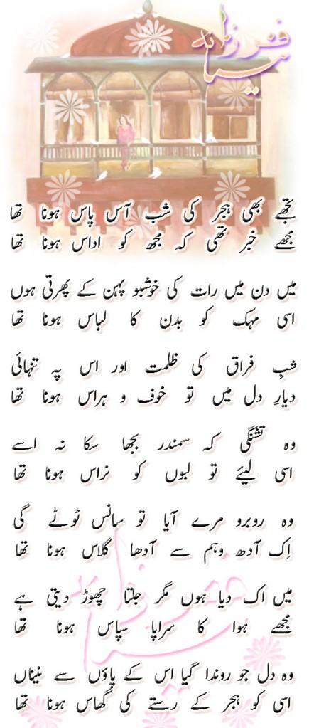 Tujhe bhi hijer ki shab - Farzana Naina