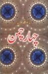 Chahaar-Chaman Bano qudsia