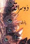 Dosra Qadam Bano qudsia