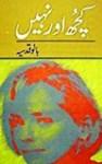 Kuch or Nahi Bano qudsia