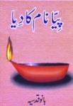 piya-naam-ka-dia Bano qudsia