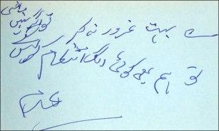 Abdul Hameed Adam ki Tehreer