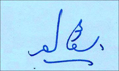 Ashfaq Ahmed Ke Dastakhat
