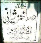 Maqbra Akhtar Sherani 2