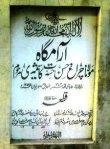 Maqbra Charagh Hassan Hasrat - Lahore