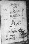 Maqbra Nasir Kazmi