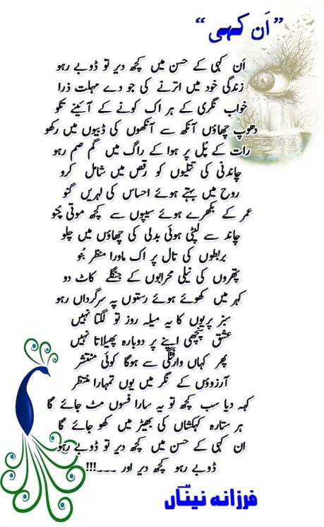 Ankahi ke husn mein-Nazm-Farzana Naina