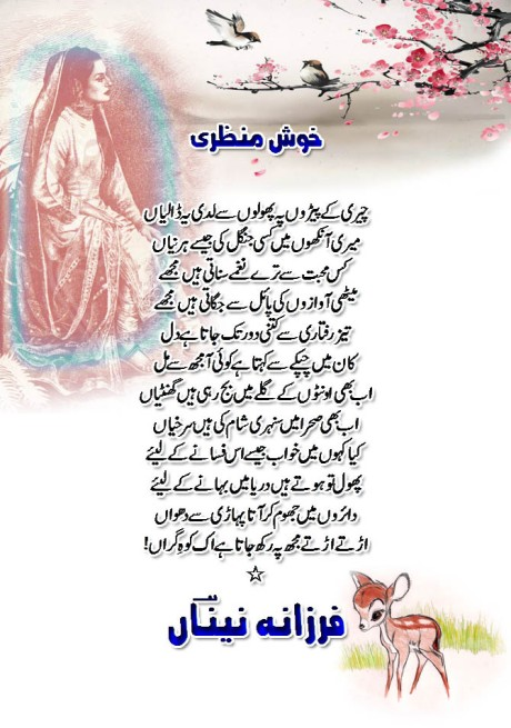 Khush Manzari-Farzana Naina-Nazm word press