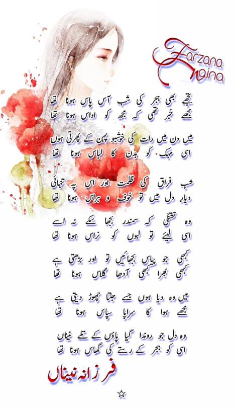 00 Mujhe bhi hijer ki shab-Farzana Naina