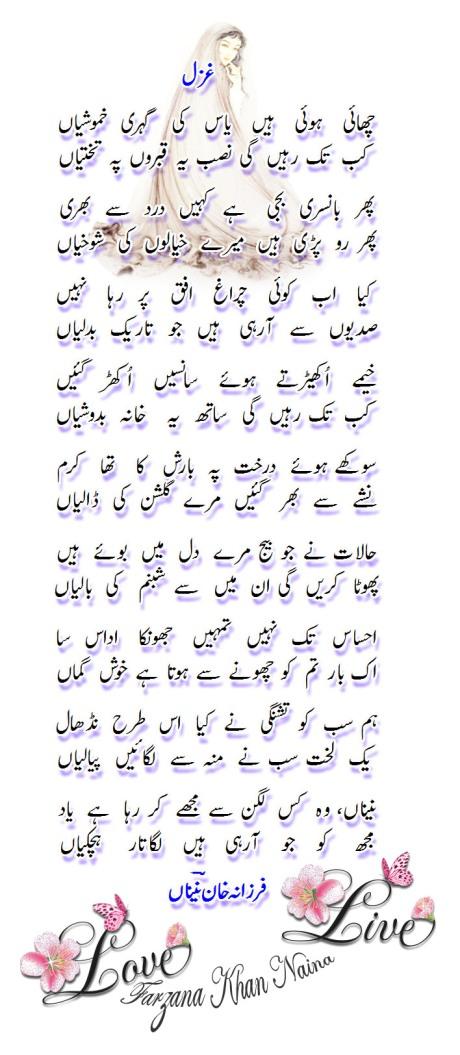 Chai hui hain yaas ki - Farzana Naina - WordPress