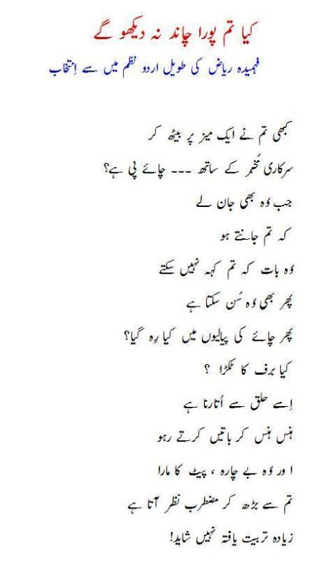 Fehmida riyaz Kya tum chand na dekho ge 1