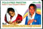 Pakistani Stamp Benazir and Asifa Bhutto