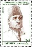 Pakistani Stamp Sir M Shahnawaz Khan