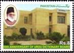 Pakistani stamps Baba e urdu Molvi abdul haq