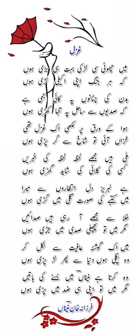 Main choti si larki-Farzana naina