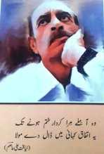 Poet Liaqat Ali Asim