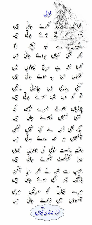 Khwahishein hosh khoye jati hain - Farzana Naina