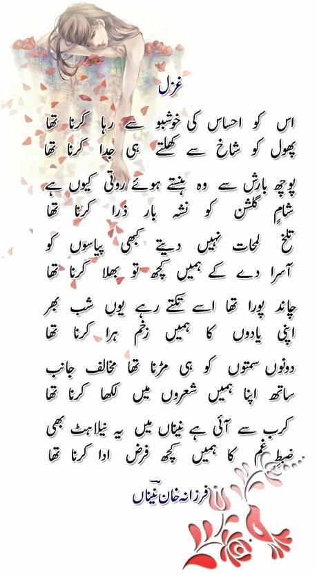 Usko ehsaas ki khushbo se riha kerna tha - Farzana Naina - Word Press